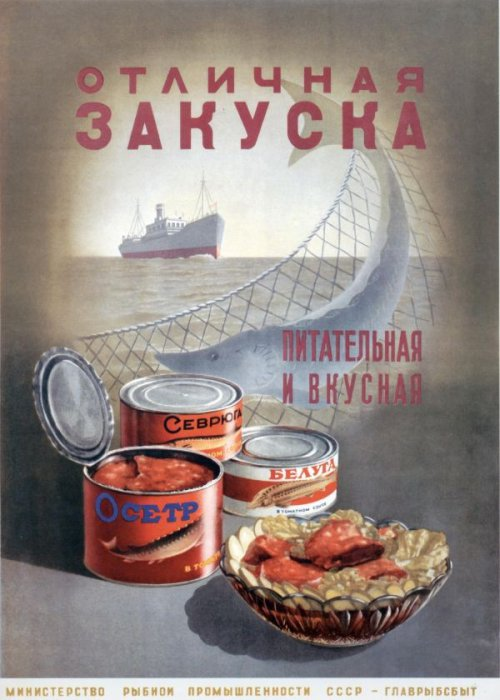 Реклама продуктов в СССР