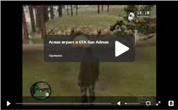 Аслан играет в GTA San Andreas