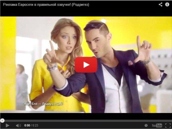 Реклама Евросети в правильной озвучке