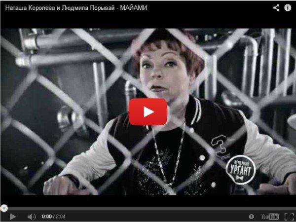 Наташа Королёва и Людмила Порывай - Майами