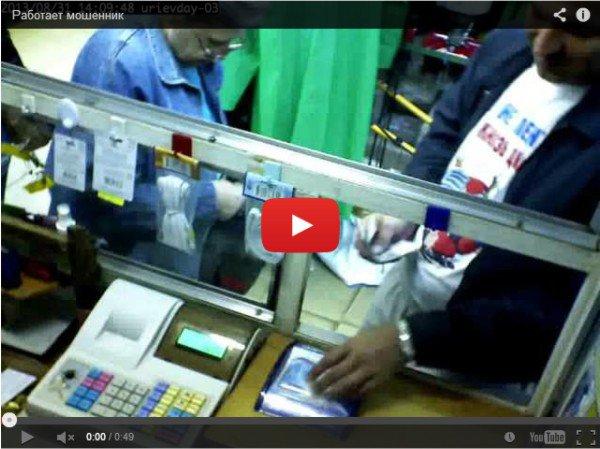 Работает мошенник - обслуживание на кассе