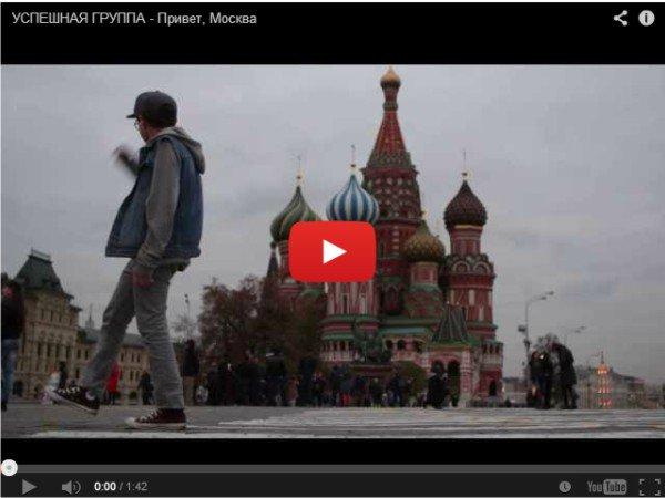 УСПЕШНАЯ ГРУППА - Привет, Москва