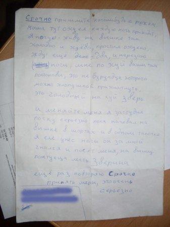 Прикольные записки