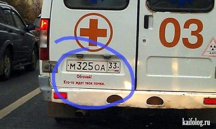 Прикольные таблички в больницах и фотографии врачей
