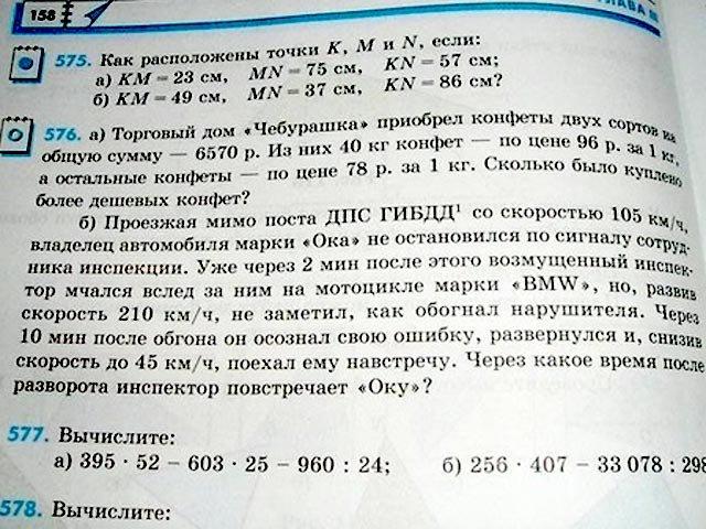 Нелепые ошибки в школьных учебниках