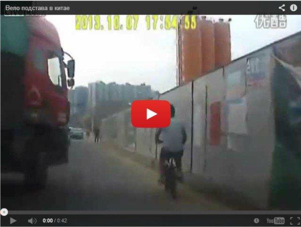 Велоподстава в Китае