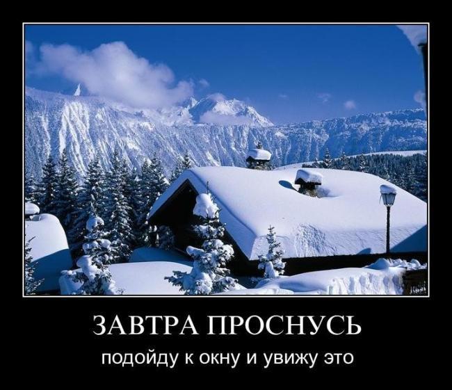 фото демотиваторы зима уже близко слову