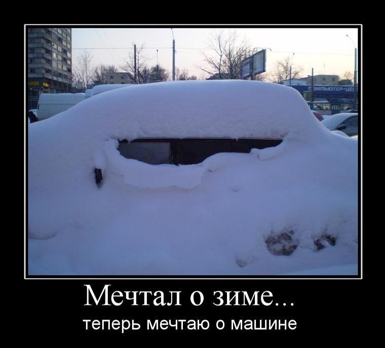Демотиваторы про начало зимы