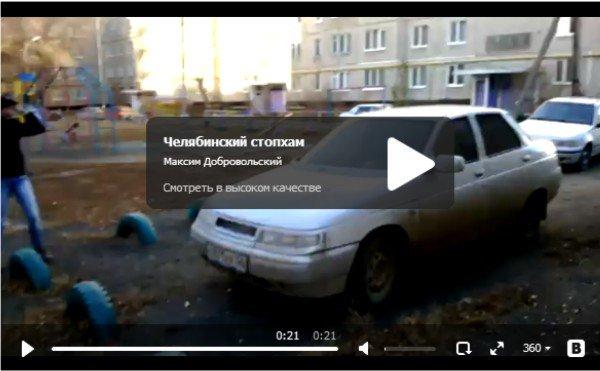 Челябинский