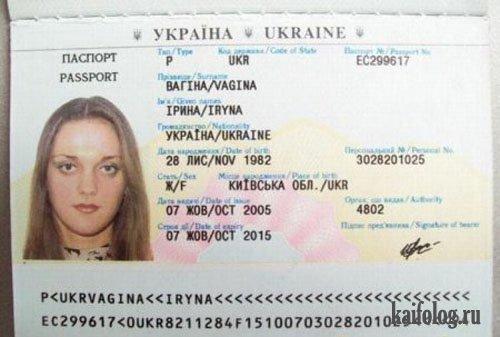 Приколы в паспортах и документах