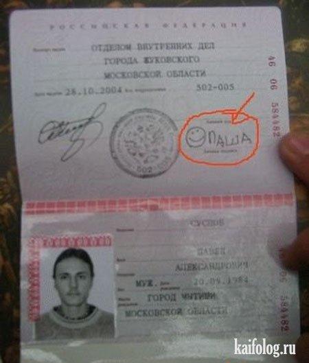 спросил Можно ли поменять в паспорте возраст преодолел уже