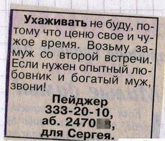 Ржачные объявления и заметки в газетах