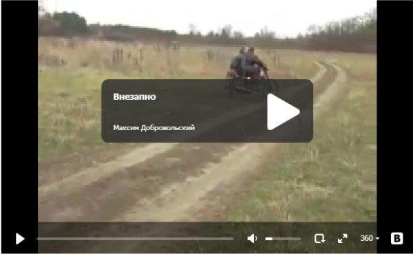 Внезапно - падение с мотоцикла