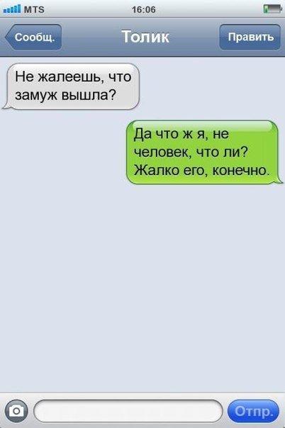 Прикольные SMS-переписки