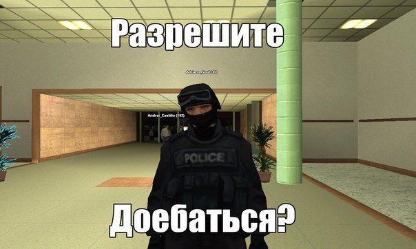 Прикольные мемы про GTA San Andreas