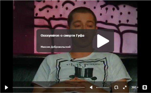 Оксимирон о смерти Гуфа - прикольное интервью