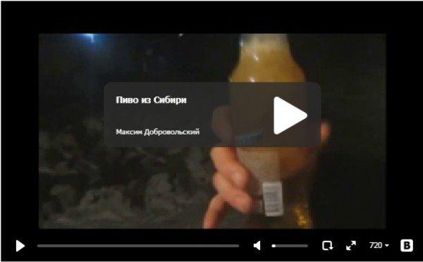 Замороженное пиво - суровая Сибирь