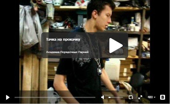 Тачка на прокачку - русская версия