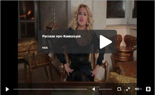 Русская про кавказцев