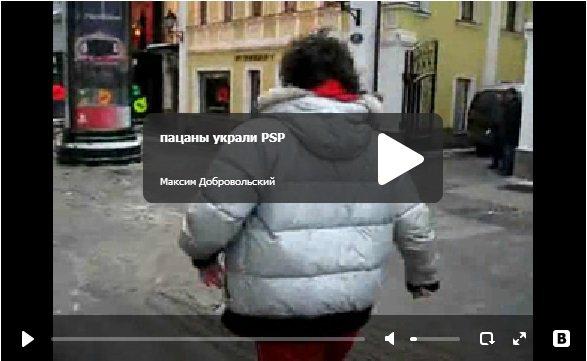 Гениальная кража PSP - пацаны на улице