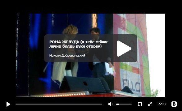 Рома Жёлудь угрожает со сцены