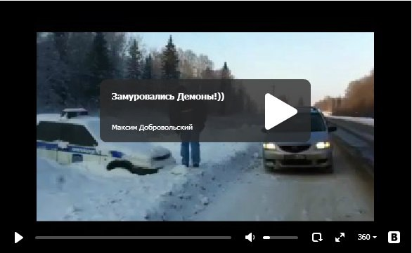Замуровались гаишники - видео с трассы