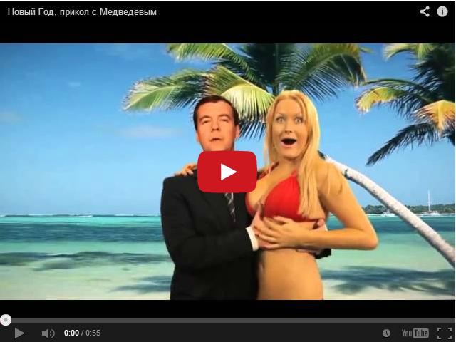 Новогоднее обращение Дмитрия Медведева
