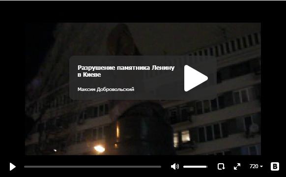 Разрушение памятника Ленину в Киеве