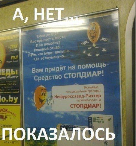 Смешные надписи и реклама