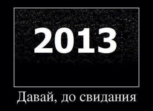 Новые приколы 2014 года