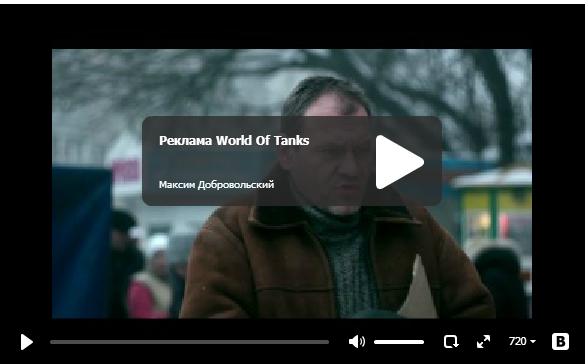 Прикольная реклама World Of Tanks