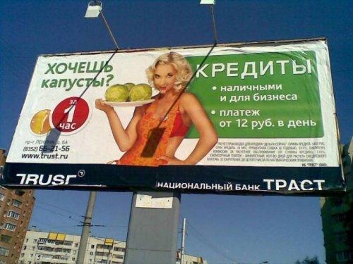 Маразмы на рекламных щитах и вывесках