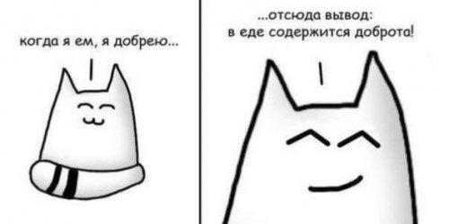 Новые комиксы и мемы со смыслом