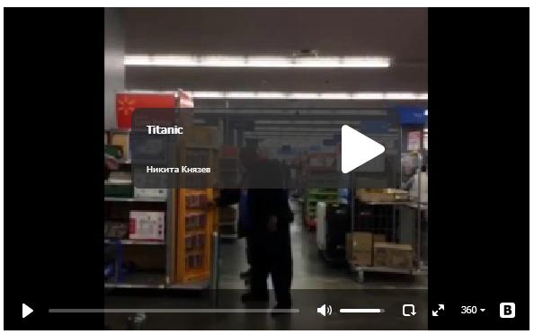 Титаник в супермаркете