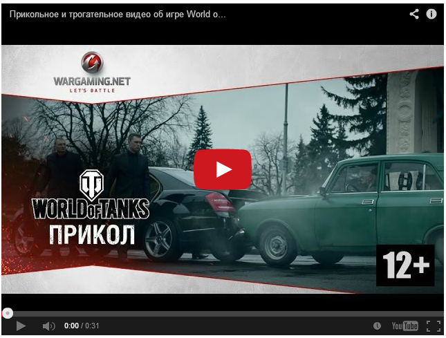 Самая добрая реклама World Of Tanks