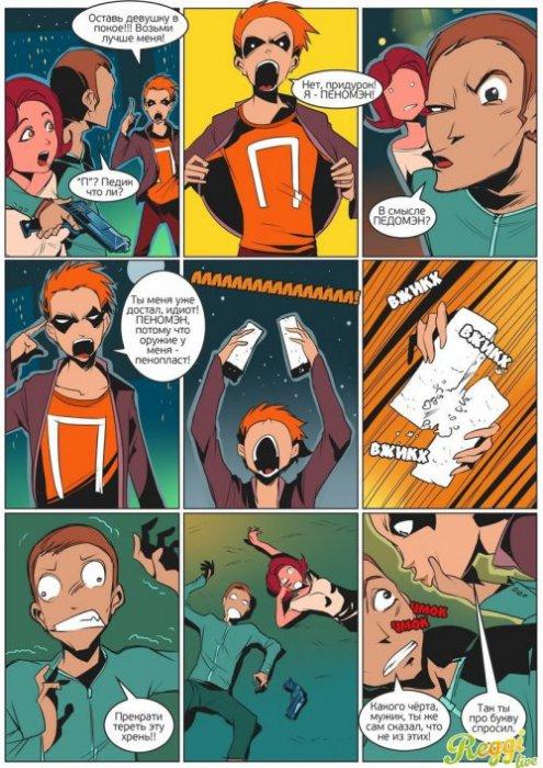 Прикольные комиксы - свежий юмор