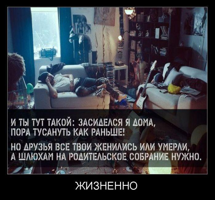 Демотиваторы про жизнь в России и не только...