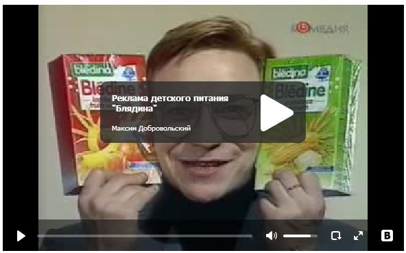 Реклама детского питания Bledine
