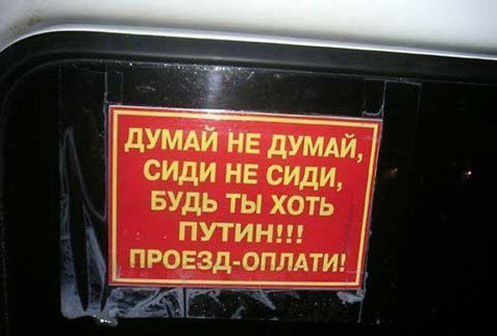 Прикольные наклейки в маршрутках