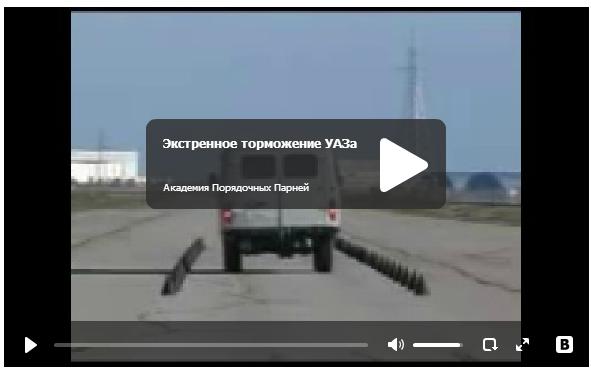 Экстренное торможение УАЗа