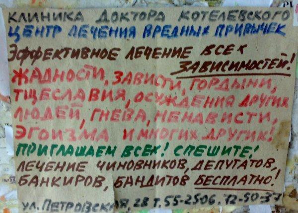 Эпичные объявления и надписи