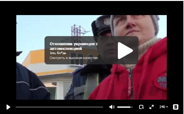 Отношения украинцев с автоинспекцией