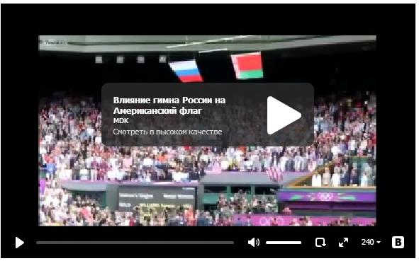Влияние гимна России на Американский флаг