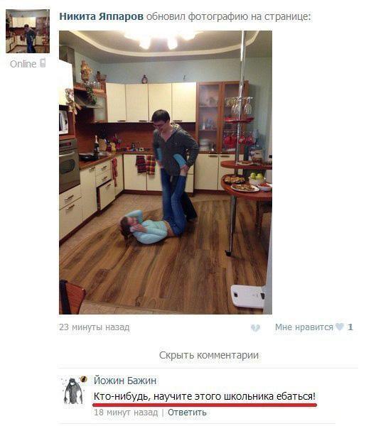 Прикольные комментарии из Вконтакте