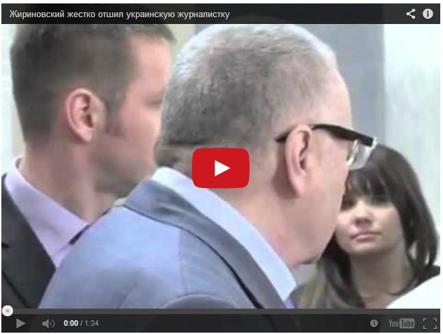 Жириновский жестко отшил украинскую журналистку