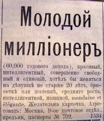 Дореволюционные знакомства - весёлые вырезки из газет