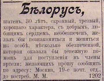 Газетные Смс Знакомства