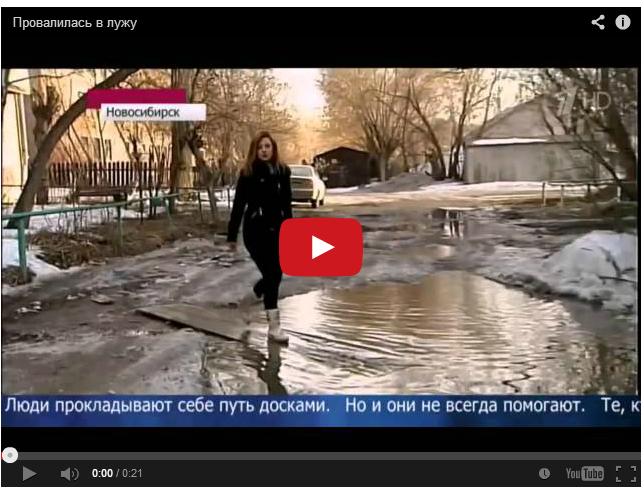 Журналистка Первого канала упала в лужу
