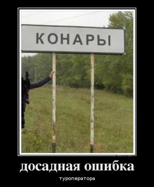 Подборка смешных демотиваторов - Раскрась будни!