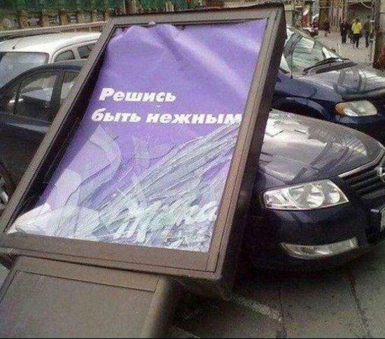Идиотизм в рекламе - смешные фото